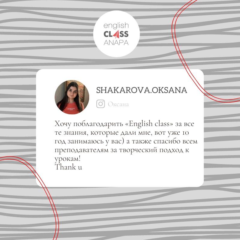 Отзыв об English CLASS Anapa